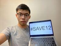 Save12HKYouths(黃之鋒)
