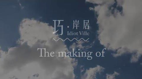 The making of 巧。岸居