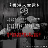 Hongkonger declaration 2