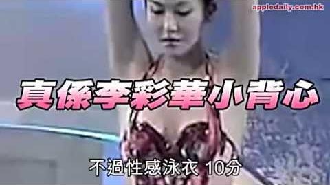 李彩華小背心挑機 《水立方》撻生魚