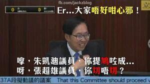 陳健波:「朱凱廸,你提鳩咗議案!」& 「張超雄,你切唔切?」