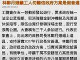 林鄭月娥籲工人勿聽信政府方案是假普選