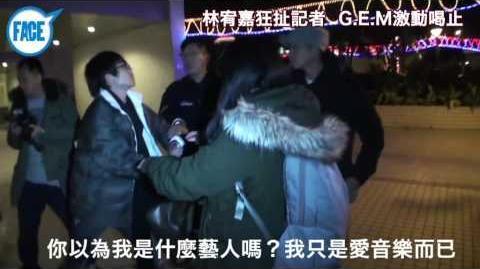 FACE獨家 - 林宥嘉狂扯記者 G.E