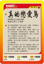 ReallyInLoveBird2