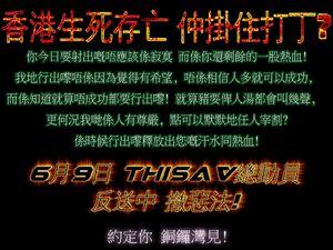 ThisAV支持反修例運動