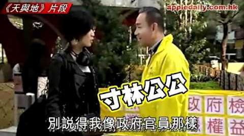 天與地鬥唔贏師奶 dying ?
