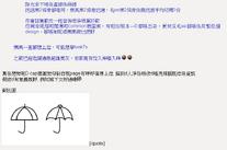 毛ee雨傘