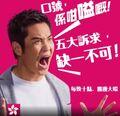 鄭嘉穎foodpanda廣告改圖2