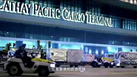香港國際機場 三跑道系統擴建計劃 廣告 - 譚詠麟 HD