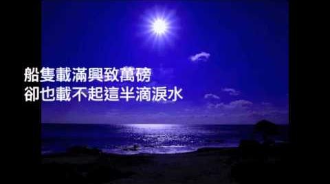 Hei_-_寄往天邊_(哀悼南丫島撞船意外海難)_(粵語版_周杰倫_-_不能說的秘密)