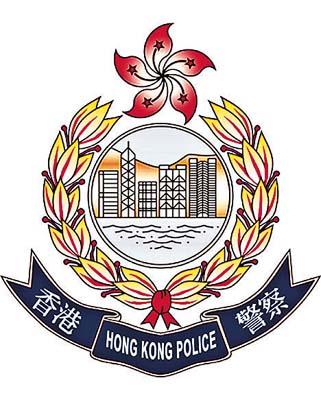 香港警務處