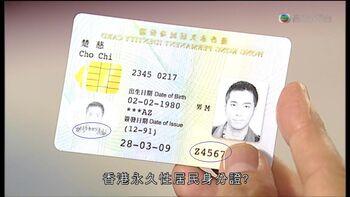Ngwest's ID.JPG