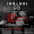 Hongkonger declaration 1