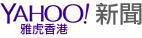 Yahoo!新聞