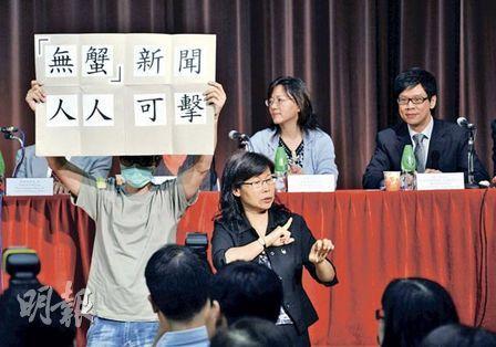 香港免費電視節目服務牌照中期檢討公聽會