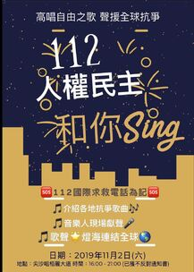 11月2日尖沙咀人權民主和你Sing集會文宣