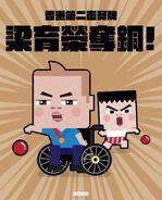 2020年東京殘奧DDED2