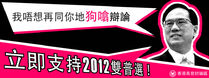 Support 2012 us