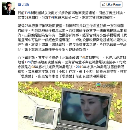Wong fb tvreport.png