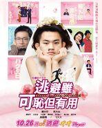 惡搞陳同佳電影海報12