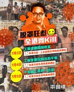 武漢肺炎指控工聯會慶回歸宴播毒(鄧家彪)1