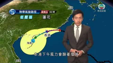 蓮花集結香港以東約290公里 稍後改發三號信號