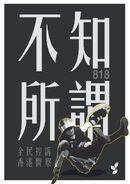190818-大字報版本-f