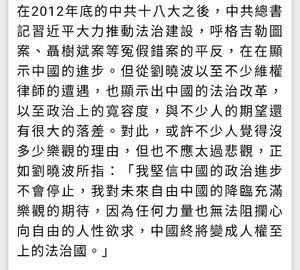 Hk01 liuxiaobo commentary2