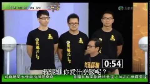 (有字幕版)九龍西選舉論壇--毓民秒殺蔣麗芸