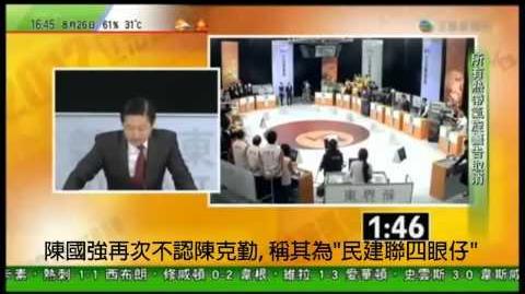 新界東新爆SEED王 ------ 陳國強 CCTVB再炮打KO民建聯!! HD