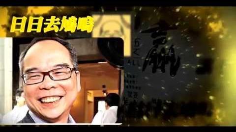 -高登音樂台- 劉江華政治概念大碟《Silence》廣告