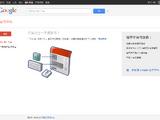 Google協作平台