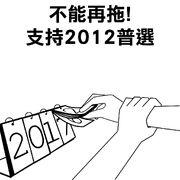 Idea 2012 us