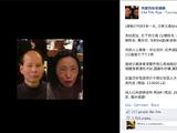 Facebook逆子弒雙親碎屍案