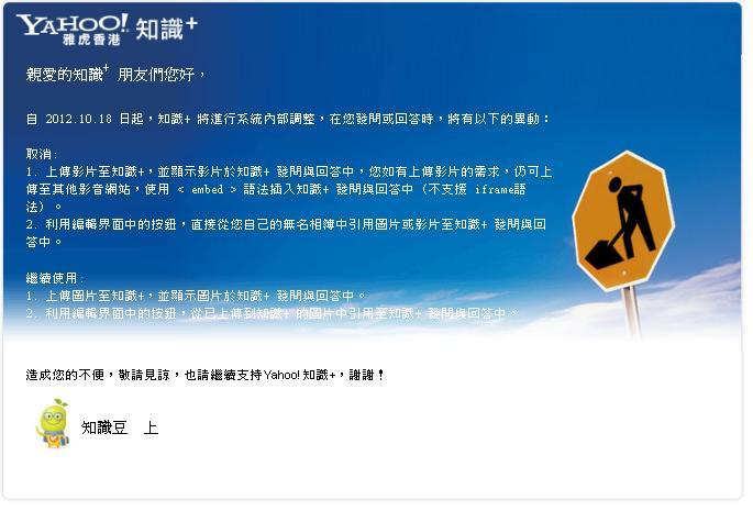Yahoo!知識+大事表/2012年