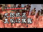 《元朗鐵通真的好驚震》晴天林合唱團|721元朗恐襲2周年