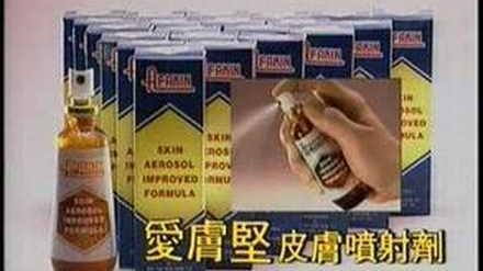 愛膚堅 黑旋風 TV commercial hong kong