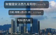2020年6月4日無懼國安法西九龍和你lunch文宣