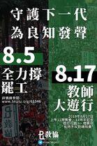 8月17日教育界遊行文宣