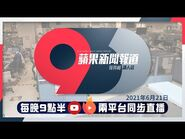 9點半蘋果新聞報道最終回LIVE直播(2021年6月21日)︱壹傳媒董事會周五決定《蘋果》是否停運 通過去信保安局申解凍資產︱蘋果日報 Apple Daily -香港新聞