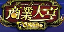 商業大亨Online