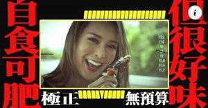 TVB影片頻道疑抄ERROR自肥企画