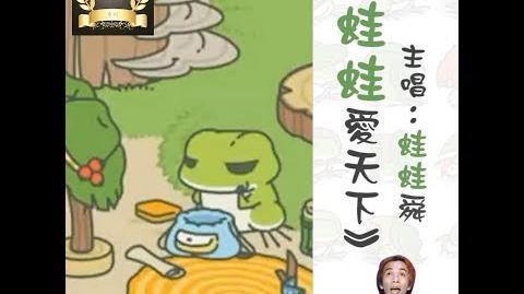 《蛙蛙愛天下》- 蛙蛙舜 (「旅行青蛙」 「旅かえる」主題曲)