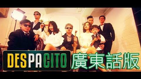 《Despacito_》MV_(廣東話完整版)_主唱_鄺柏廉(第一屆巨聲幫)