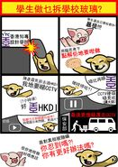 反送中連登sticker四格漫畫文宣1