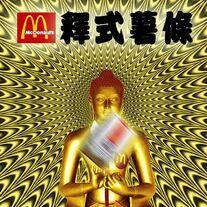 Buddonald sick fries