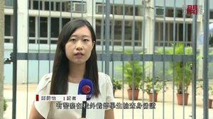 2019 09 03 逃犯條例 - 林鄭月娥否認曾向北京請辭 (3)