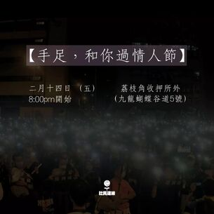 2020年2月14日荔枝角手足,和你過情人節文宣