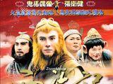 西遊記 (無綫電視劇)