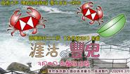 Hsbc crab on the cliff